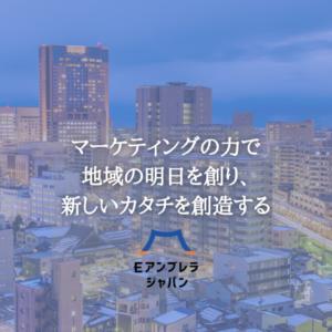 株式会社Eアンブレラジャパン