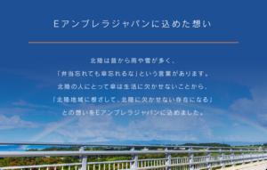 株式会社Eアンブレラジャパン 会社理念