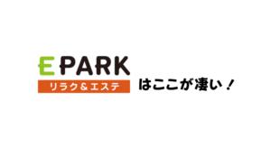 EPARKリラク&エステ 特徴