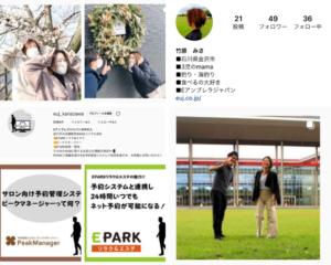 株式会社Eアンブレラジャパンの『公式インスタグラム』と『社員アカウント』が出来ました!